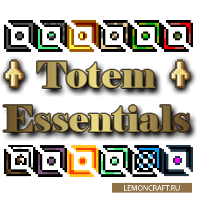 Мод на систему тотемов Totem Essentials [1.12.2]
