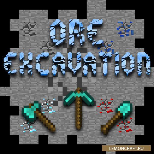 Мод на быструю добычу руды Ore Excavation [1.12.2] [1.11.2] [1.10.2] [1.7.10]