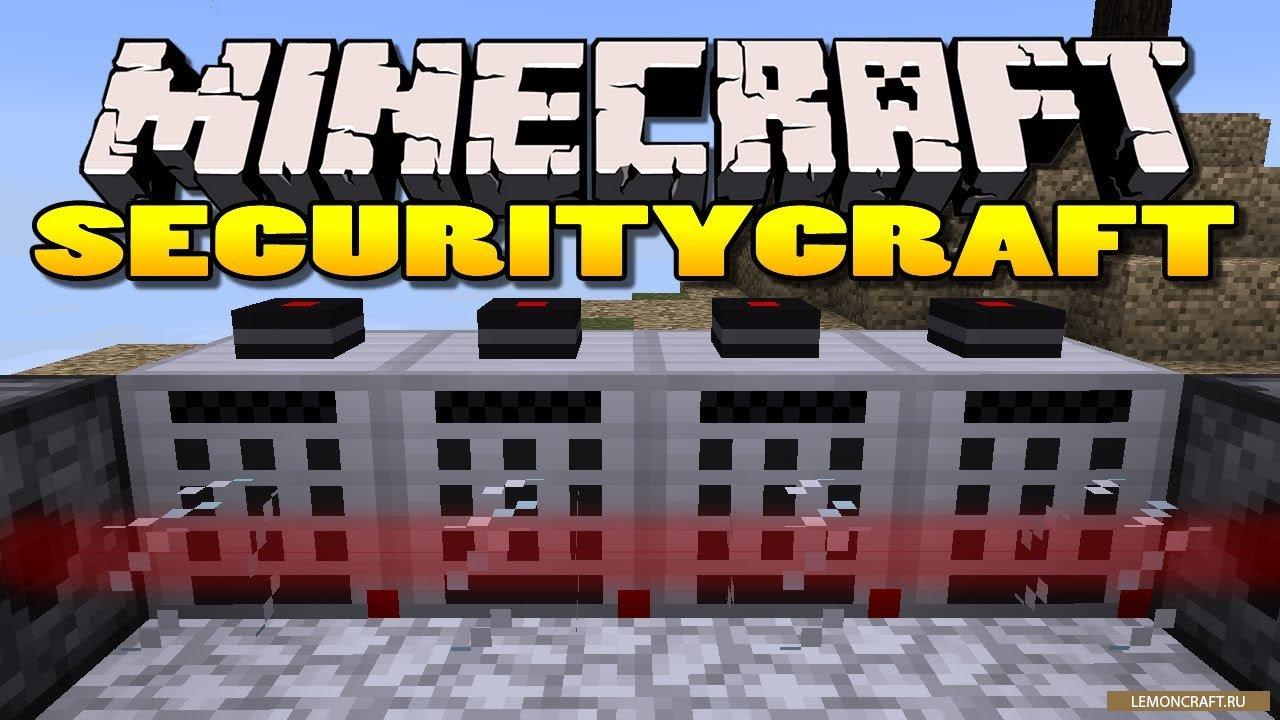 Мод на защиту дома SecurityCraft [1.12.2] [1.11.2] [1.10.2] [1.7.10]
