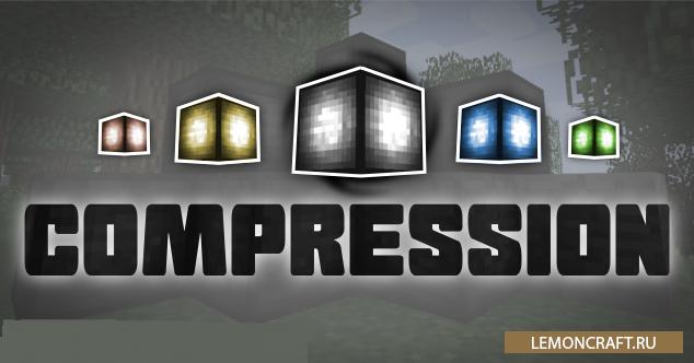 Мод на сжатие блоков Compression [1.12.2] [1.9.4] [1.9] [1.7.10]
