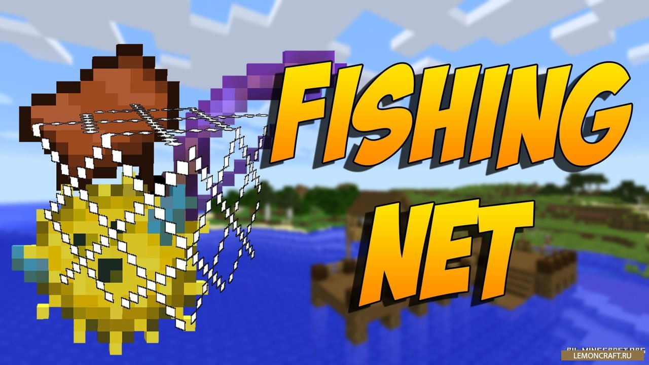 Мод на рыболовные сети Fishing Net [1.12.2] [1.11.2] [1.10.2] [1.7.10]