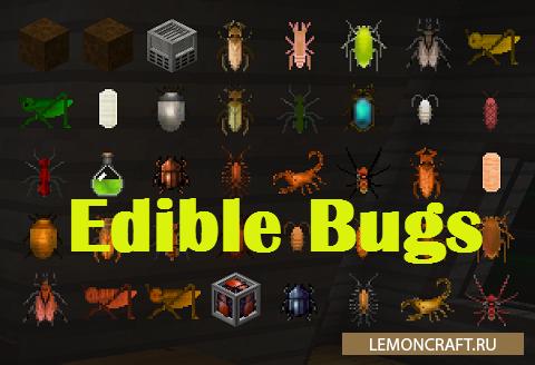 Мод на утоление голода Edible Bugs [1.12.2] [1.11.2] [1.10.2] [1.9.4]