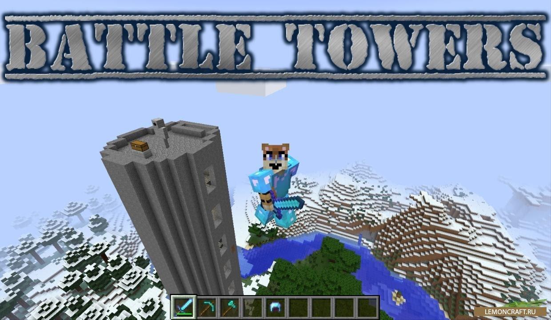 Мод на высокие башни Battle Towers [1.12.2] [1.11.2] [1.10.2] [1.7.10]