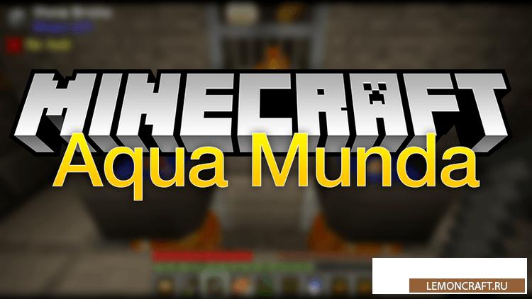 Мод на работу с водой Aqua Munda [1.12.2] [1.11.2] [1.10.2]