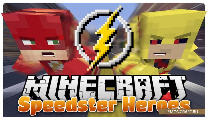 Мод на новые костюмы Speedster Heroes [1.12.2] [1.10.2] [1.8.9]