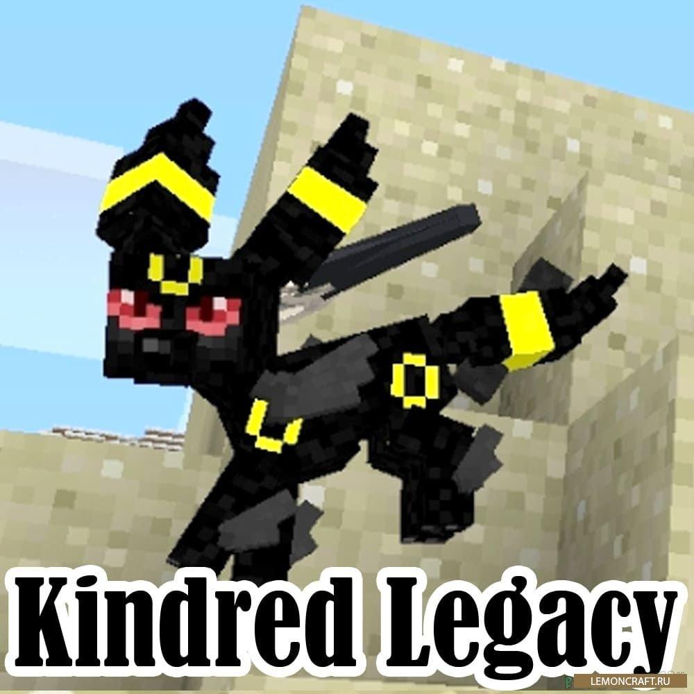 Мод на необычных мобов Kindred Legacy [1.12.2] [1.11.2]
