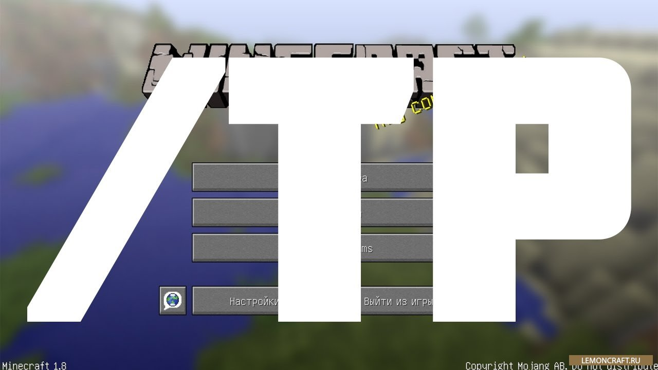 Мод на команду для телепорта TP+ [1.12.2]