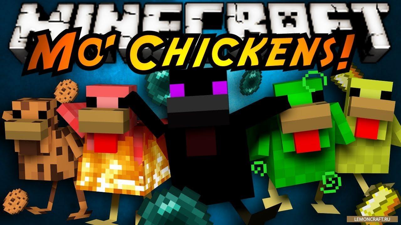 Мод на супер-кур Chickens [1.12.2] [1.11.2] [1.10.2] [1.9.4]