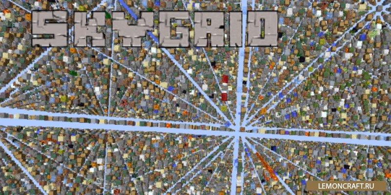 Мод на генерацию мира Sky Grid [1.12.2] [1.10.2]
