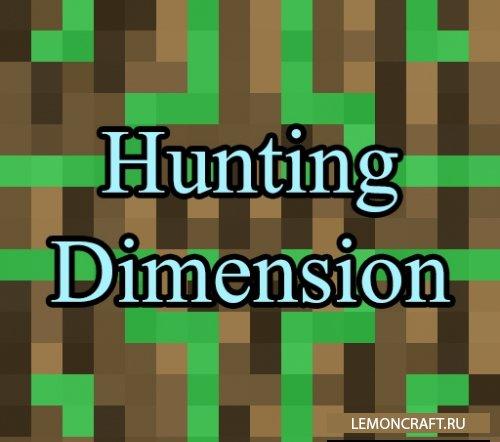 Мод на охотничье измерение Hunting Dimension [1.12.2]
