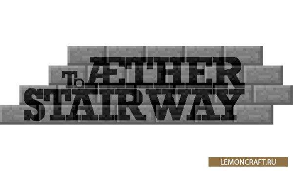 Мод на декоративные блоки Stairway to Aether [1.12.2] [1.11.2] [1.10.2] [1.9.4]