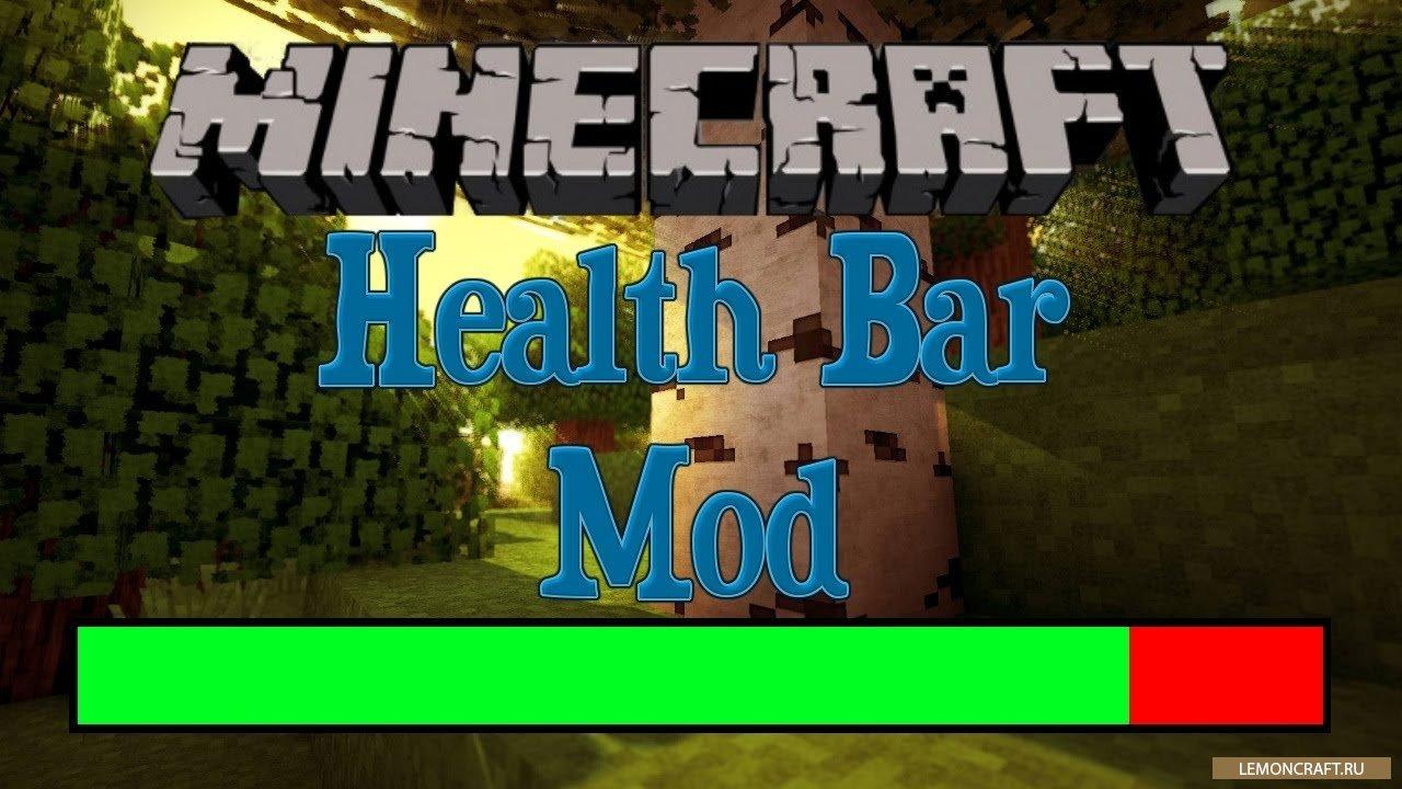 Мод на полосу здоровья Health Bar [1.12.2] [1.11.2] [1.10.2] [1.7.10]