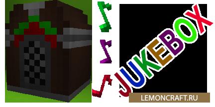 Мод на музыкальный автомат Jukebox [1.12.2] [1.11.2]