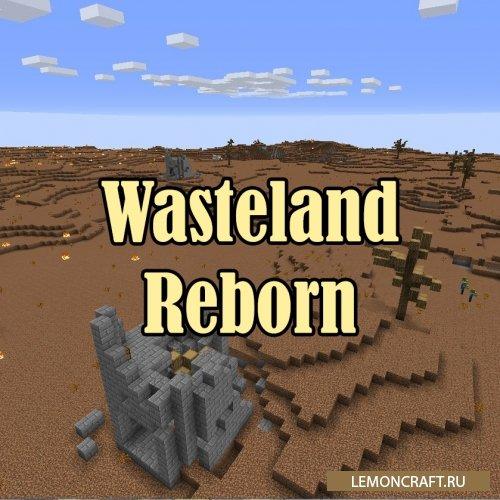 Мод на пустынный мир Wasteland Reborn [1.12.2] [1.11.2]