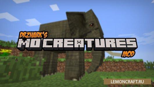 Мод на новых существ Mo Creatures [1.12.2] [1.10.2] [1.8.9] [1.7.10]