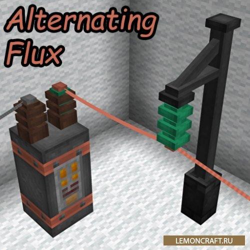 Мод на высоковольтные кабели Alternating Flux [1.12.2]