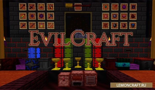 Мод на магию крови EvilCraft [1.12.2] [1.11.2] [1.10.2] [1.7.10]