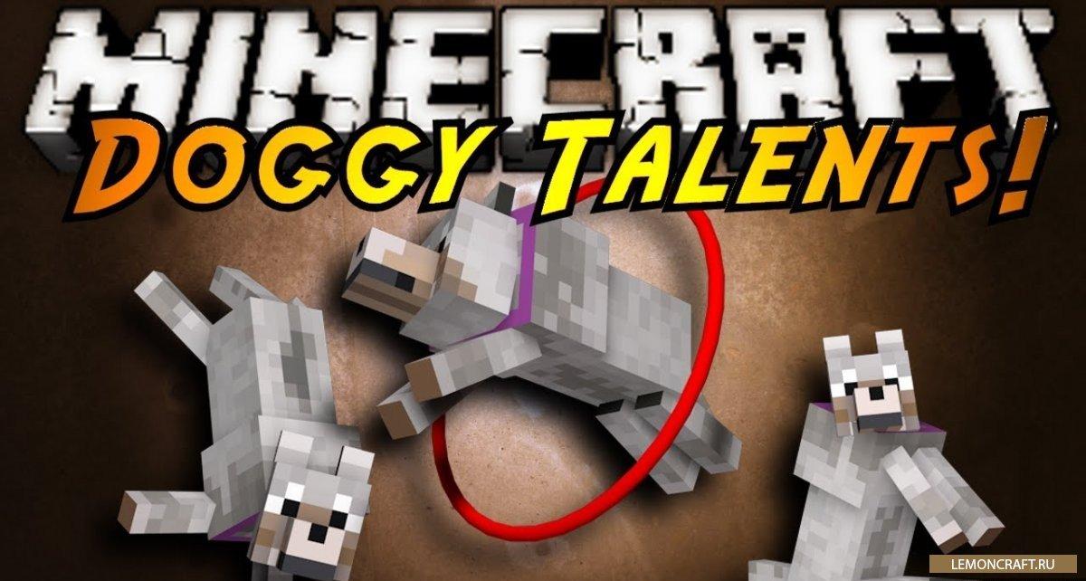 Мод на прокачанную собаку Doggy Talents [1.12.2] [1.11.2] [1.10.2] [1.7.10]