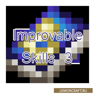 Мод на использование опыта Improvable Skills 3 [1.12.2] [1.11.2] [1.10.2]