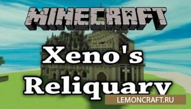 Мод на магические предметы Xeno's Reliquary [1.12.2] [1.11.2] [1.10.2] [1.9.4]