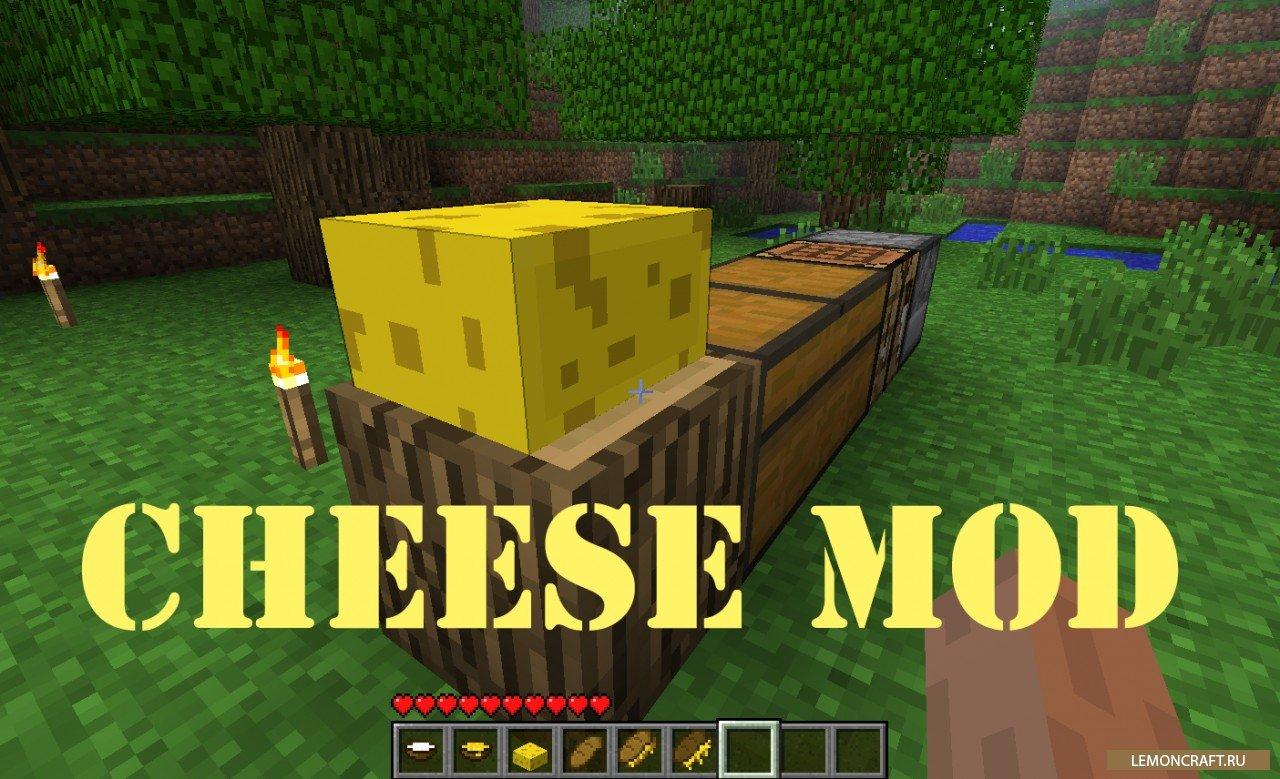 Мод на блюда из сыра Cheese [1.12.2] [1.11.2] [1.7.10]