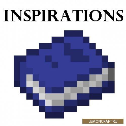 Мод на нововведения в игру Inspirations [1.12.2]