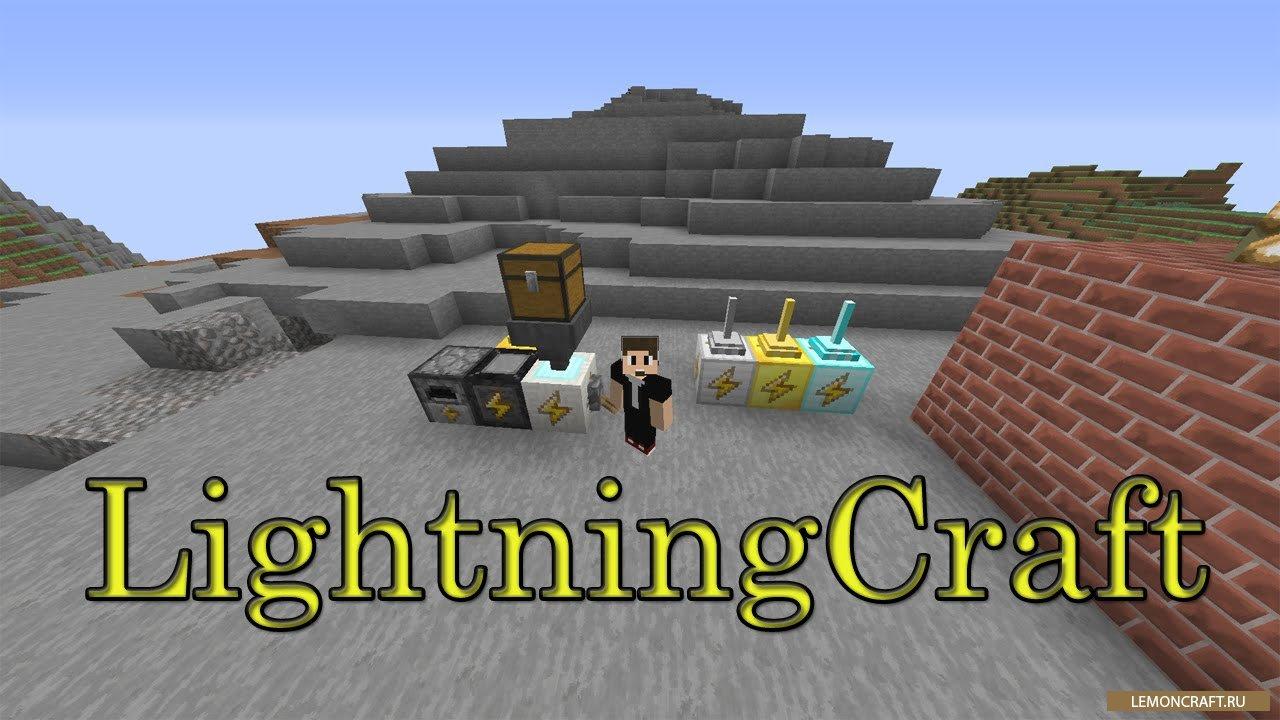 Мод на укрощение молнии LightningCraft [1.12.2] [1.11.2] [1.10.2] [1.9.4]