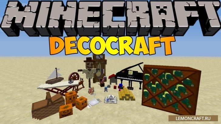 Мод на красивые декорации DecoCraft [1.12.2] [1.11.2] [1.10.2] [1.7.10]