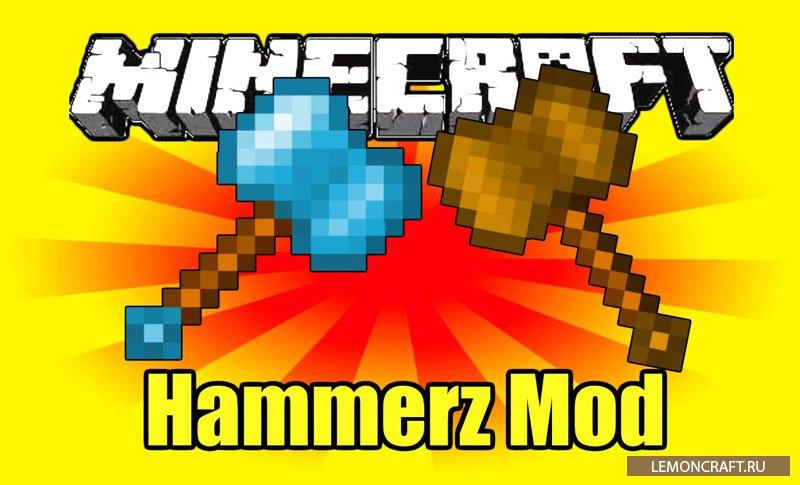 Мод на молот Hammerz [1.11.2] [1.10.2] [1.8.9] [1.7.10]