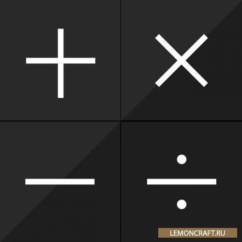 Мод на калькулятор Calculations [1.12.2] [1.11.2] [1.10.2]