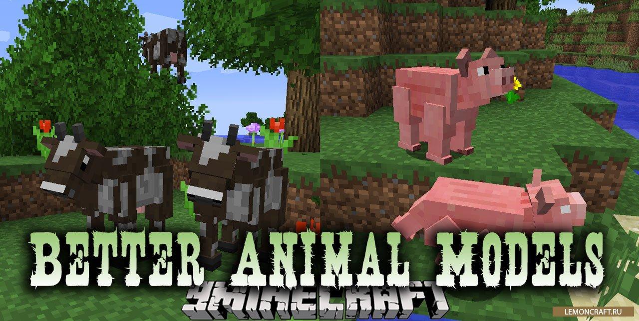 Мод на более реалистичных животных Better Animal Models [1.12.2] [1.10.2]