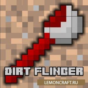 Мод на метательное оружие Dirt Flinger [1.11.2] [1.10.2]
