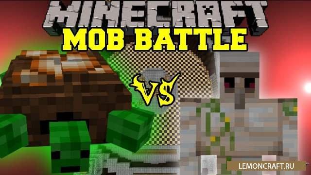 Мод на битву между мобами Mob Battle [1.12.2] [1.11.2] [1.10.2] [1.7.10]