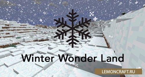 Мод на увеличение снежного покрова Winter Wonder Land [1.12.2] [1.11.2] [1.10.2]