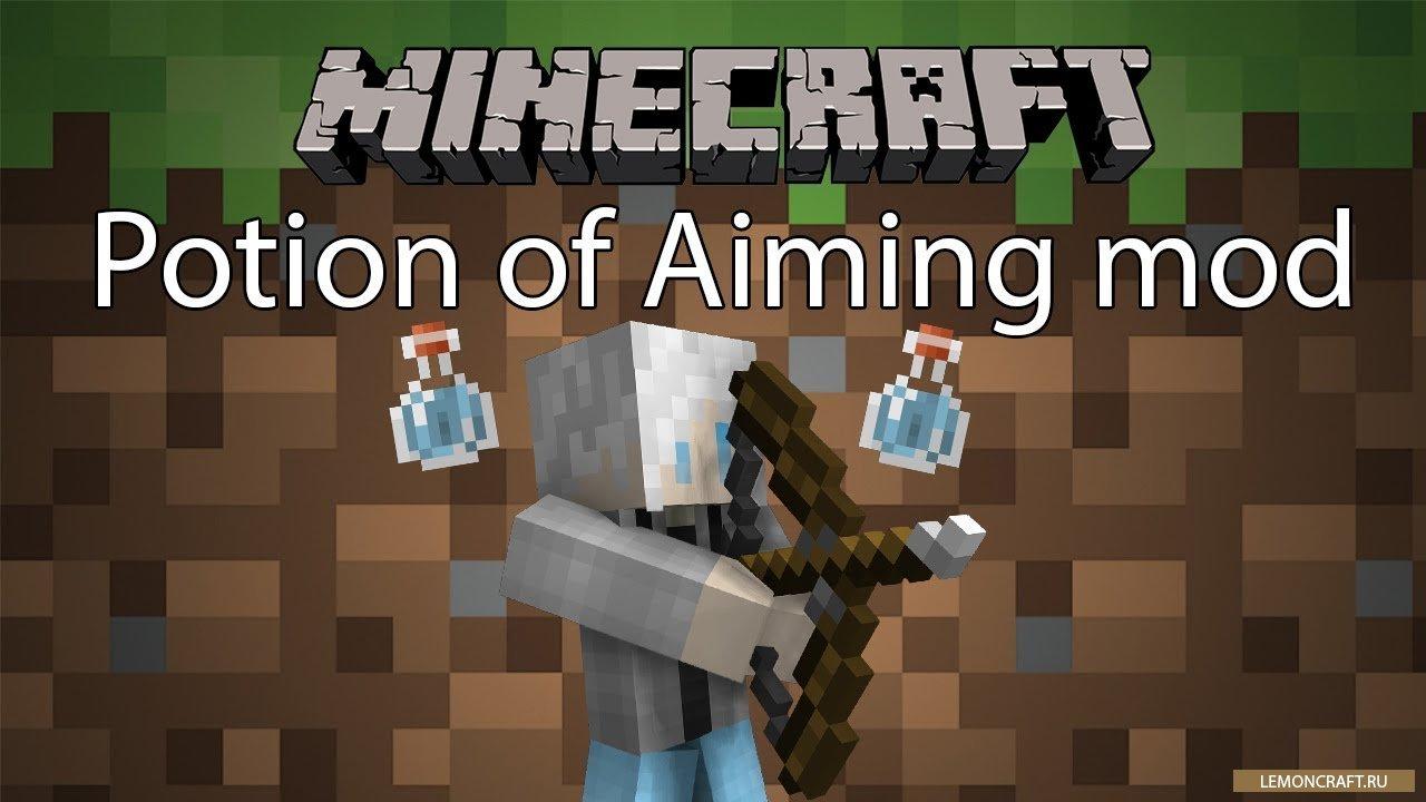 Мод на новое зелье Potion of Aiming [1.12.2]