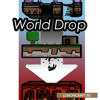 Мод на перенос в другое измерение World Drop [1.12.2] [1.10.2] [1.7.10]