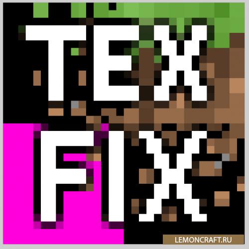Мод на экономию оперативки TexFix [1.12.2] [1.11.2] [1.10.2]