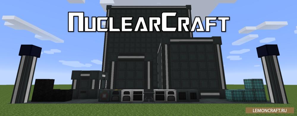 Мод на ядерную физику NuclearCraft [1.12.2] [1.11.2] [1.10.2] [1.7.10]