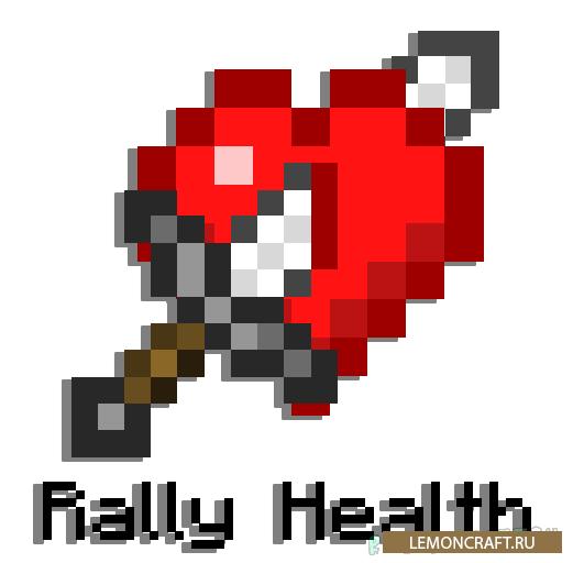Мод на мгновенное восстановление здоровья Rally Health [1.12.2]