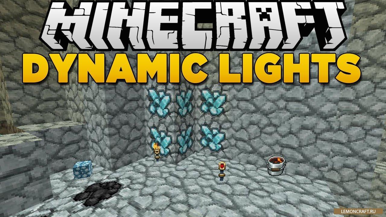 Мод на динамическое освещение Dynamic Lights [1.12.2] [1.11.2] [1.10.2] [1.7.10]