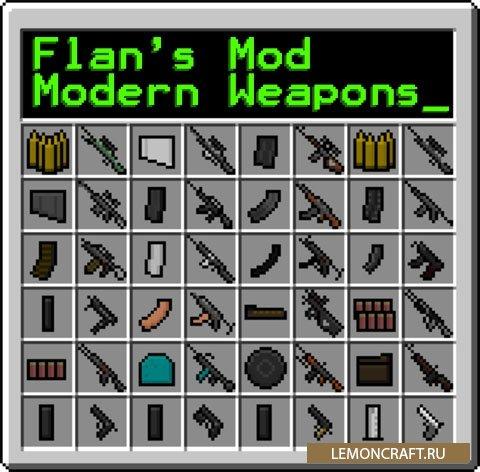 Мод на оружие Flan's Modern Weapons Pack [1.12.2] [1.8] [1.7.10]