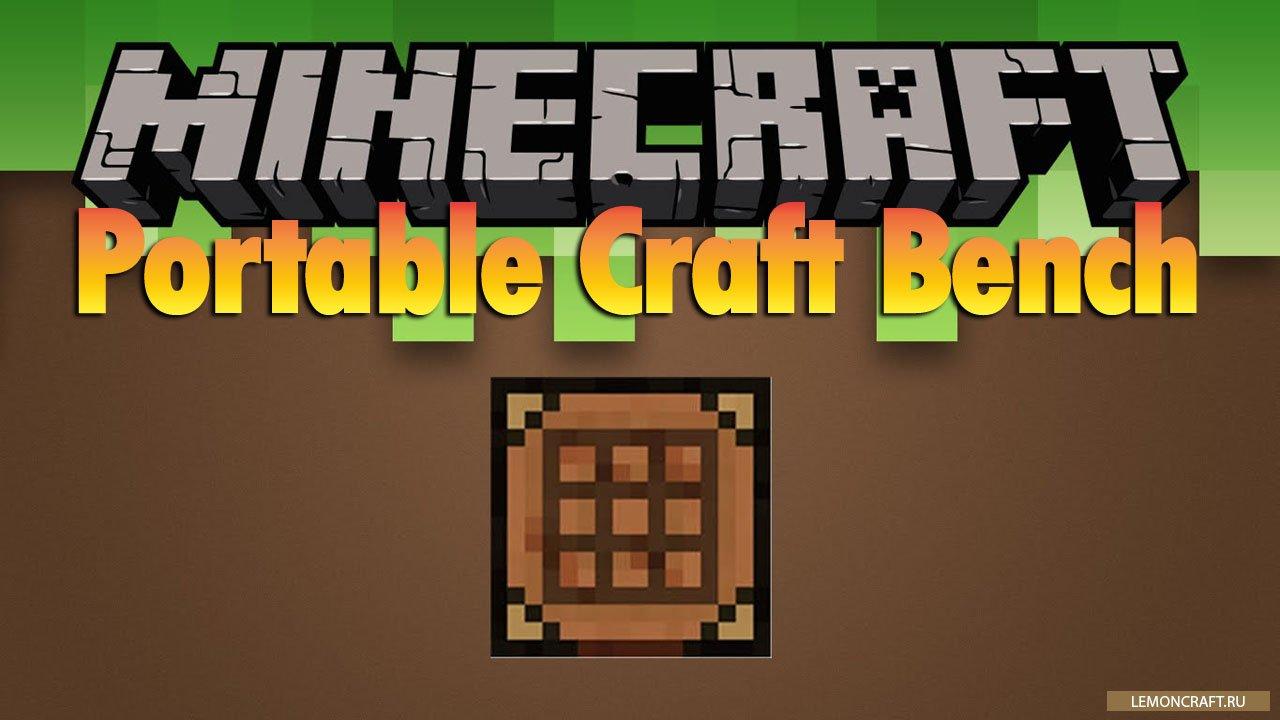Мод на портативный верстак Portable Craft Bench [1.12.2] [1.11.2] [1.10.2] [1.7.10]
