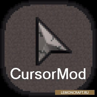 Мод на новый курсор Cursor [1.12.2] [1.11.2] [1.10.2] [1.7.10]