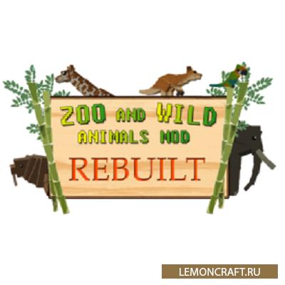 Мод на разнообразие животного мира Zoo & Wild Animals Rebuilt [1.12.2] [1.8]