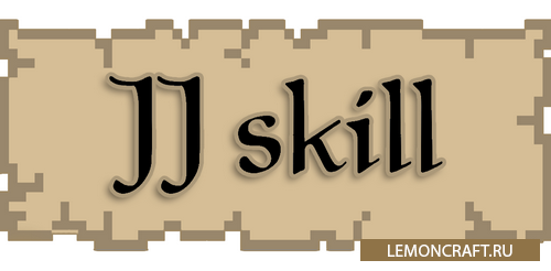 Мод на новые способности JJ Skill [1.12.2] [1.10.2]