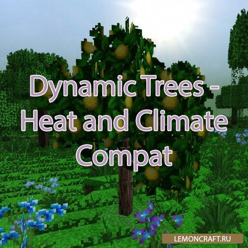 Мод на реально растущие деревья Dynamic Trees - Heat and Climate Compat [1.12.2]