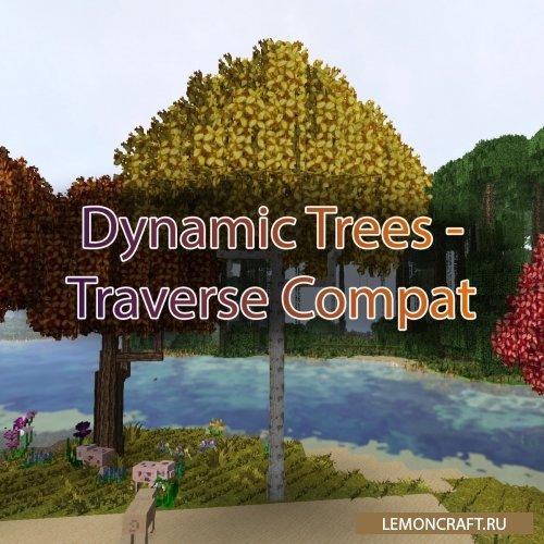 Мод на объединение модов Dynamic Trees - Traverse Compat [1.12.2]