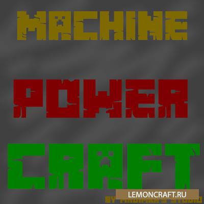 Мод на новые механизмы Machine Power Craft [1.11.2] [1.11.2] [1.10.2] [1.9.4]