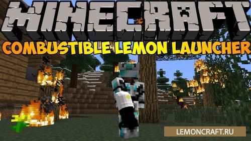 Мод на лимонное дерево Combustible Lemon Launcher [1.12.2] [1.11.2] [1.10.2] [1.7.10]