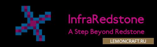 Мод на прокачанную версию редстоуна InfraRedstone [1.12.2]